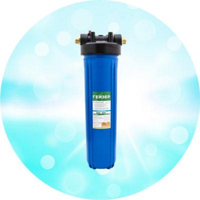 Магистральный фильтр BB20 Гейзер
