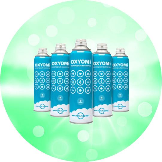 Oxyomi Кислородный Баллончик 9 литров