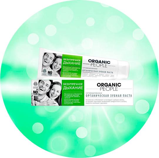 Органическая 100% натуральная зубная паста People безупречное дыхание